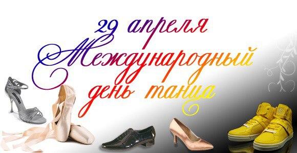 Поздравления с международный день танца